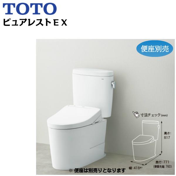 [CS400B+SH400BA]TOTOピュアレストEXシリーズ組合せ便器セット[一般地用/床排水200mm/手洗なし][送料無料]