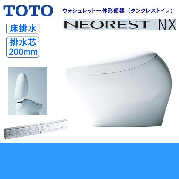 [CS900B#NW1]TOTOネオレスト[NX]ウォシュレット一体形便器[床排水・排水心200mm・スティックリモコン][ホワイト]【送料無料】