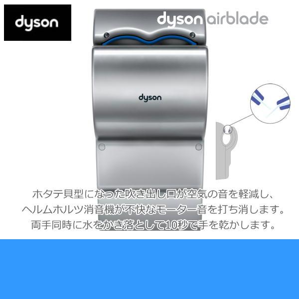 ダイソン[Dyson]ハンドドライヤーairbladedB[エアブレード]AB14[スチール]【送料無料】