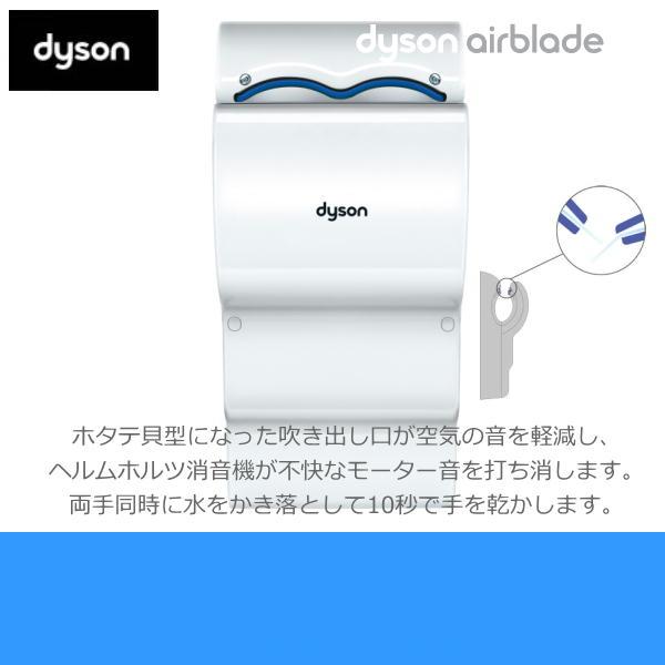 ダイソン[Dyson]ハンドドライヤーairbladedB[エアブレード]AB14[ホワイト]【送料無料】