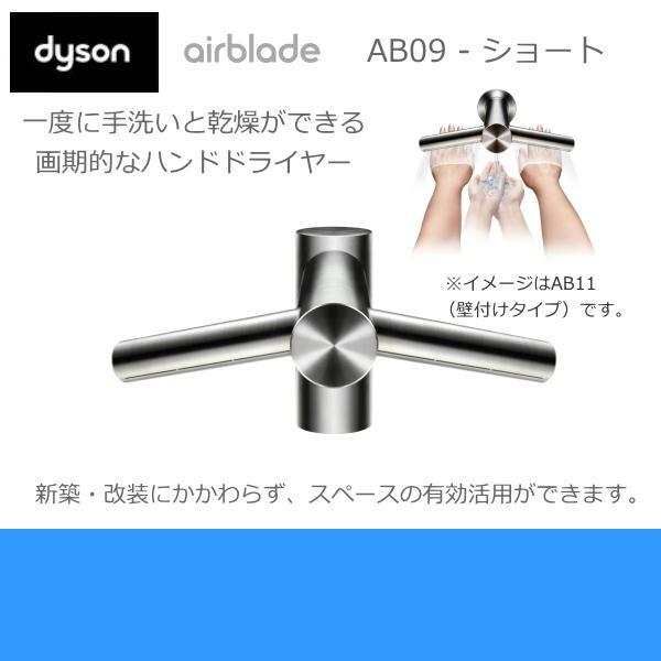 ダイソン[Dyson]ハンドドライヤー付水栓airbladetap[エアブレードショートタイプ]AB09【送料無料】