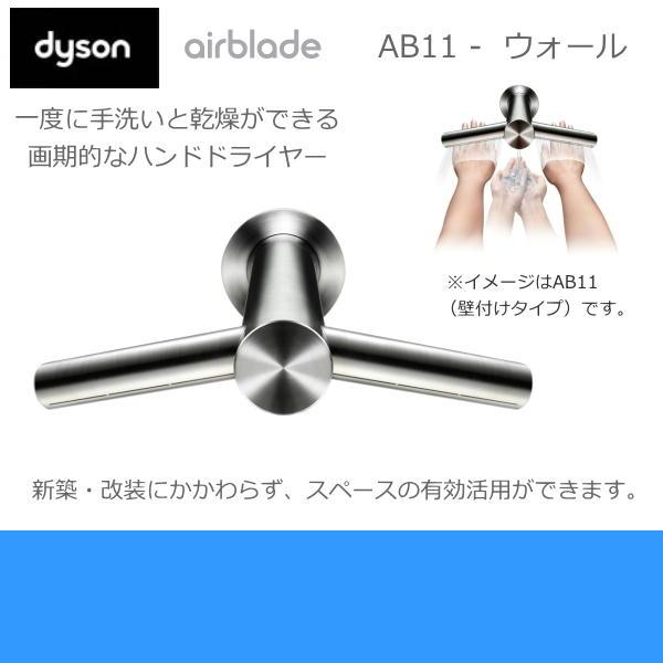 ダイソン[Dyson]ハンドドライヤー付水栓airbladetap[エアブレード壁付けタイプ]AB11【送料無料】