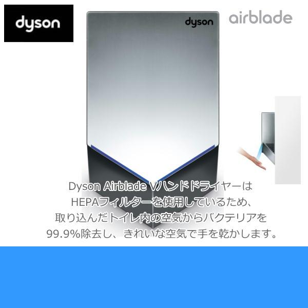 ダイソン[Dyson]ハンドドライヤーairbladeV[エアブレードV]AB12[ニッケル]【送料無料】