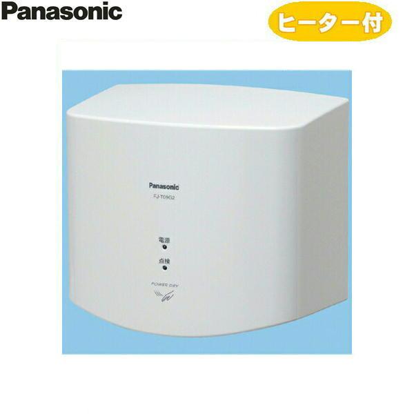 [FJ-T09G3-W]パナソニック[Panasonic]ハンドドライヤー[パワードライ][100V仕様]水受けなしタイプ【送料無料】