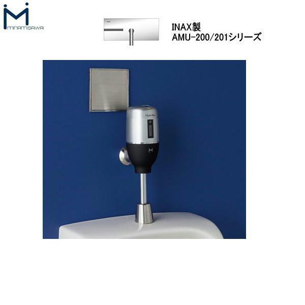 [FM6IW3-S]ミナミサワ[MINAMISAWA]フラッシュマンリカバリー壁埋め込み式センサー[INAX製AMU-200/AMU-201シリーズ用]乾電池タイプ用[送料無料]