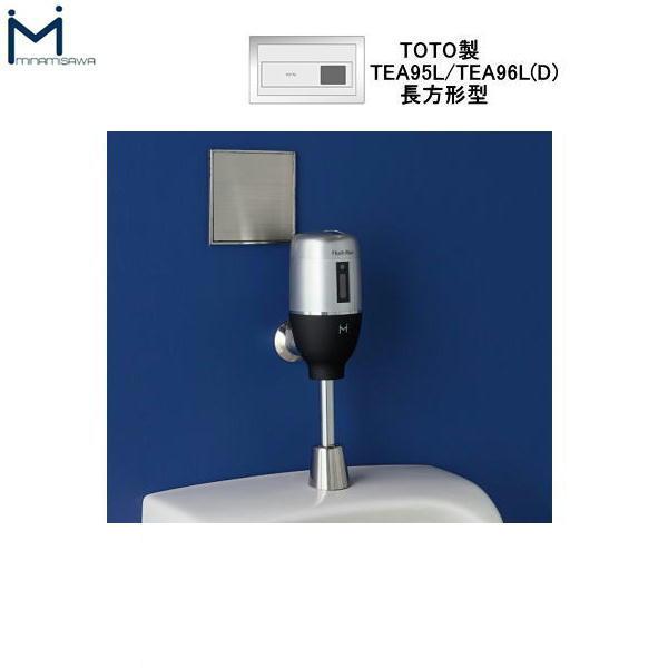 [FM6TW2-S]ミナミサワ[MINAMISAWA]フラッシュマンリカバリー壁埋め込み式センサー[TOTO製TEA95LD/TEA96LD用]乾電池タイプ用[送料無料]