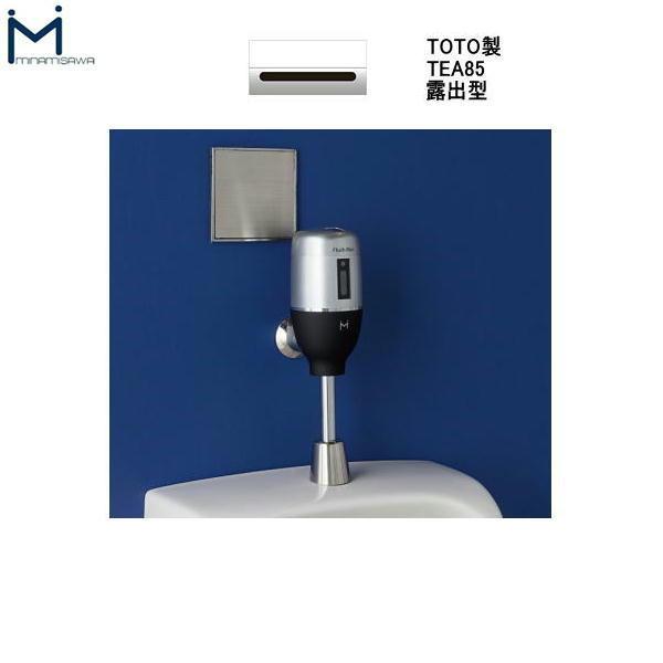 [FM6TW6-S]ミナミサワ[MINAMISAWA]フラッシュマンリカバリー壁埋め込み式センサー[TOTO製TEA85用]乾電池タイプ用【送料無料】