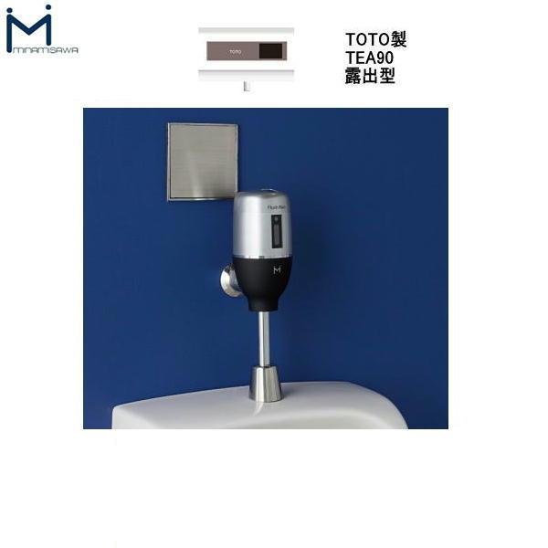 [FM6TW7-S]ミナミサワ[MINAMISAWA]フラッシュマンリカバリー壁埋め込み式センサー[TOTO製TEA90D用]乾電池タイプ用[送料無料]