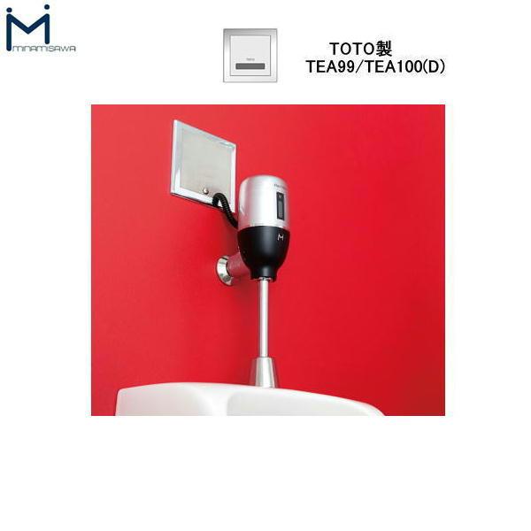 [FM6TWA3]ミナミサワ[MINAMISAWA]フラッシュマンリカバリー壁埋め込み式センサー[TOTO製TEA99/TEA100用]AC100Vタイプ用【送料無料】