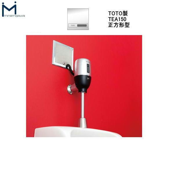 [FM6TWA5]ミナミサワ[MINAMISAWA]フラッシュマンリカバリー壁埋め込み式センサー[TOTO製TEA150用]AC100Vタイプ用[送料無料]
