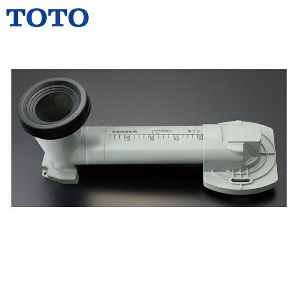 TOTO排水アジャスター(リモデル排水)HH02062S