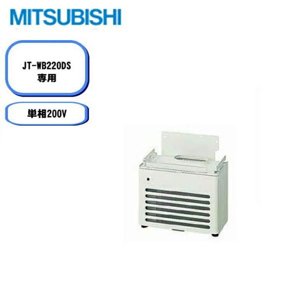 三菱電機[MITSUBISHI]ハンドドライヤー[ジェットタオル]ヒータースタンド(床置式)JP-310HS2-W