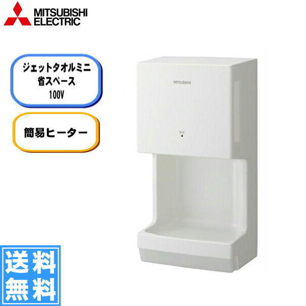 三菱電機[MITSUBISHI]ハンドドライヤー[ジェットタオル][100V仕様]JT-MC106G-W【送料無料】