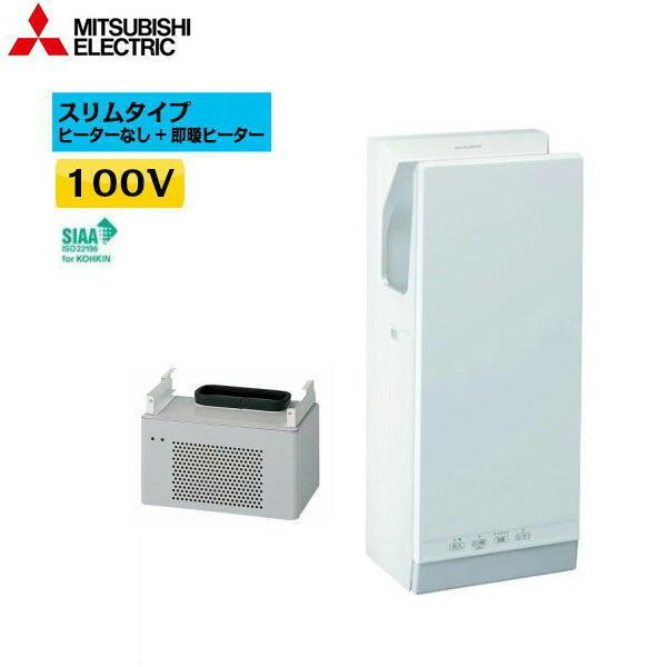 [JT-SB116KN2-W+JP-110HU2-H]三菱電機[MITSUBISHI]ハンドドライヤー[ジェットタオル][100V仕様][スリムタイプ・ヒーターなし+即暖ヒーター]【送料無料】
