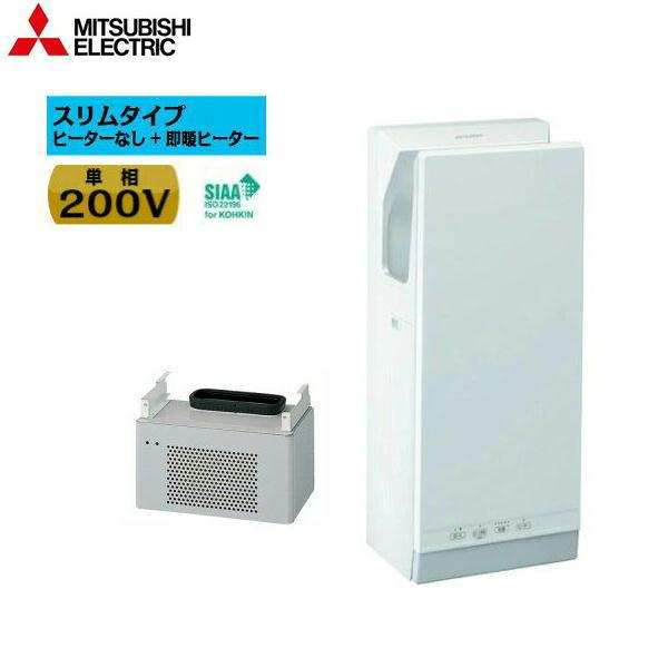 [JT-SB216KSN2-W+JP-210HU2-H]三菱電機[MITSUBISHI]ハンドドライヤー[ジェットタオル][200V仕様][スリムタイプ・ヒーターなし+即暖ヒーター]【送料無料】