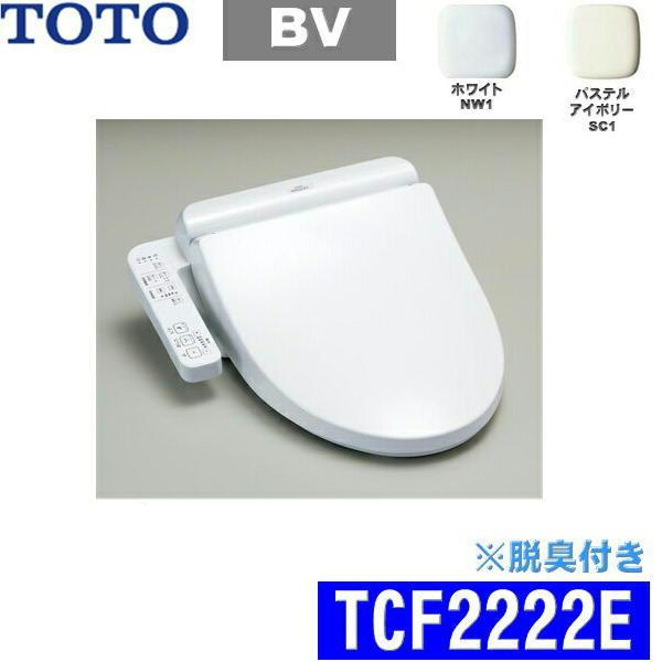 [TCF2222E]TOTO温水洗浄便座ウォシュレット[BV2・大形普通兼用][脱臭機能付]【送料無料】