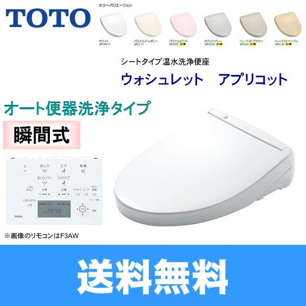 [TCF4733AK]TOTO温水洗浄便座ウォシュレット[アプリコットF3A]4.8L洗浄便器用[オート便器洗浄タイプ]【送料無料】