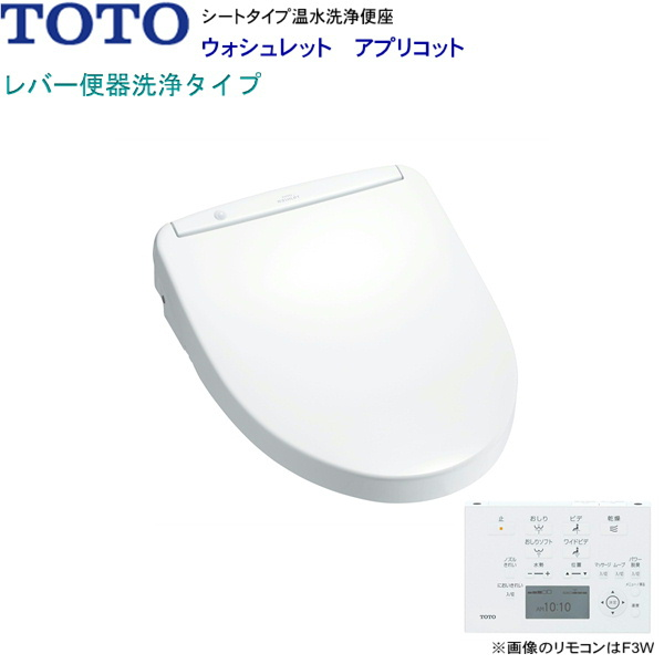 [TCF4733AFR]TOTO温水洗浄便座ウォシュレット[アプリコットF3A]密結形便器用(前面左レバー)[オート便器洗浄付タイプ]