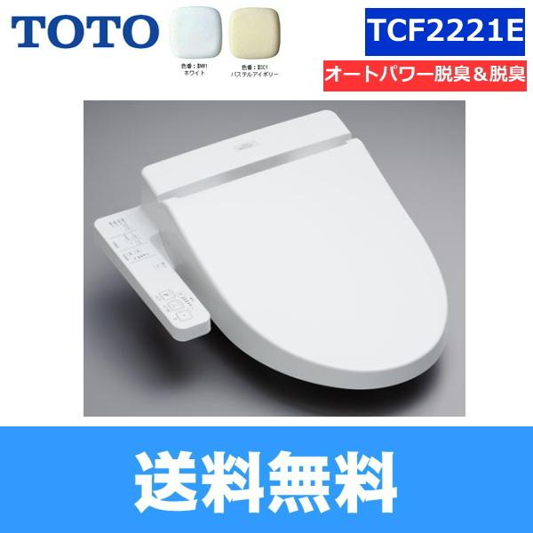 [TCF2221E]TOTO温水洗浄便座ウォシュレット[BV2・大形普通兼用]【送料無料】