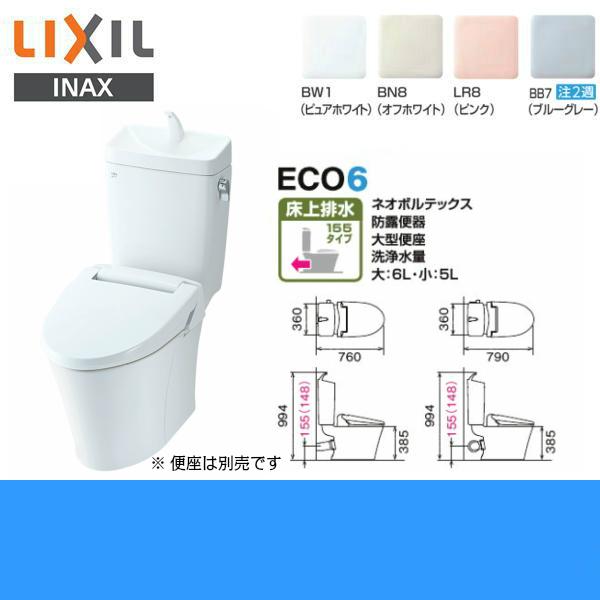 [YBC-ZA10PM-YDT-ZA180PM]リクシル[LIXIL/INAX]トイレ洋風便器[アメージュZ便器(フチレス)][床上排水155タイプ][一般地・手洗付][アクアセラミック]【送料無料】