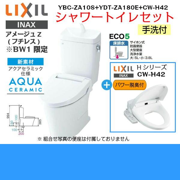 [YBC-ZA10S-YDT-ZA180E-CW-H42/BW1]リクシル[LIXIL/INAX]アメージュZ(フチレス)+シャワートイレ[床排水/手洗付][アクアセラミック]【送料無料】