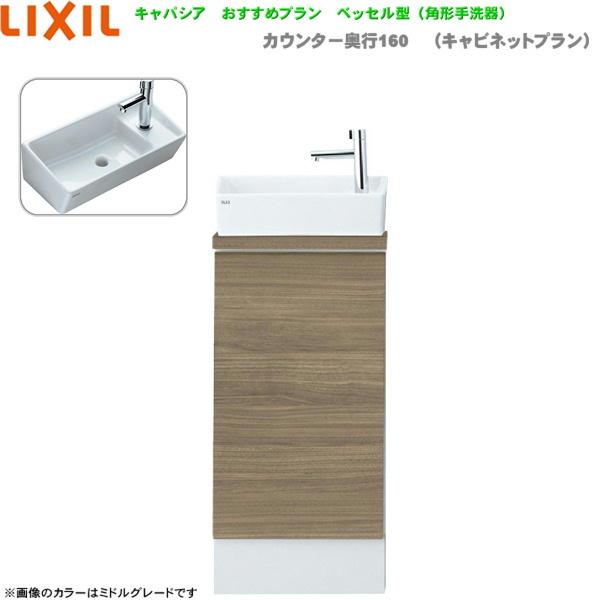品質が [YN-AARAAAXXHEX]リクシル[LIXIL/INAX]トイレ手洗い[キャパシア][奥行280mm][右仕様][床排水][送料無料], 蓮沼村 651be85c