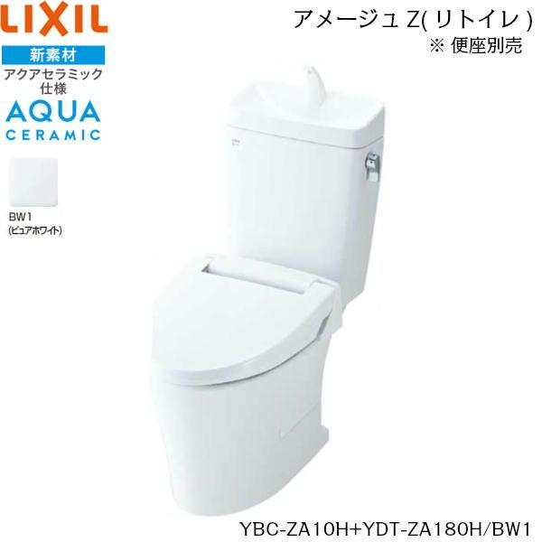 【フラッシュクーポン!5/1~5/8 AM9:59】[YBC-ZA10H-YDT-ZA180H/BW1]リクシル[LIXIL/INAX]アメージュZリトイレ(フチレス)[ECO5床排水][一般地・手洗付][アクアセラミック]【送料無料】