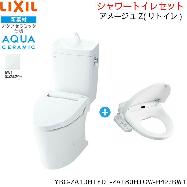 【フラッシュクーポン!5/1~5/8 AM9:59】[YBC-ZA10H-YDT-ZA180H-CW-H42/BW1]リクシル[LIXIL/INAX]アメージュZリトイレ(フチレス)+シャワートイレ[アクアセラミック][床排水/手洗付]【送料無料】