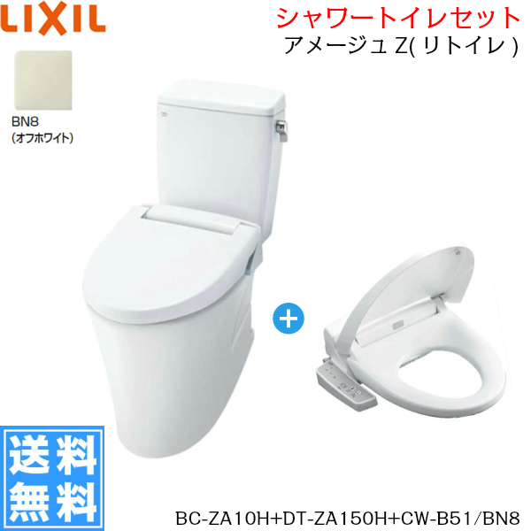 [BC-ZA10H-DT-ZA150H-CW-B51]リクシル[LIXIL/INAX]アメージュZリトイレ(フチレス)+シャワートイレ便座セット[BN8限定][床排水・手洗無]【送料無料】
