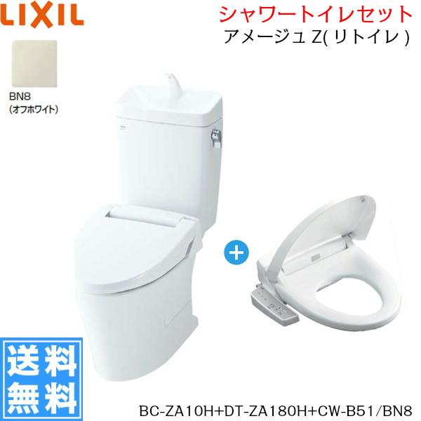 [BC-ZA10H-DT-ZA180H-CW-B51]リクシル[LIXIL/INAX]アメージュZリトイレ(フチレス)+シャワートイレ便座セット[BN8限定][床排水・手洗付]【送料無料】