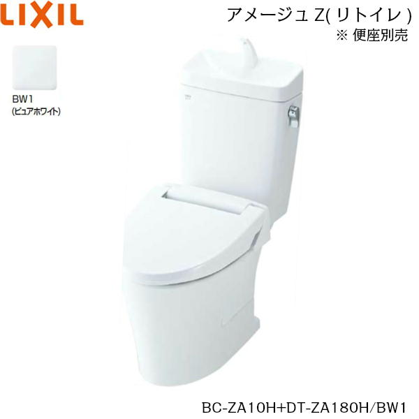 [BC-ZA10H-DT-ZA180H]リクシル[LIXIL/INAX]トイレ洋風便器[BW1限定][アメージュZ便器リトイレ(フチレス)][ECO5床排水][一般地・手洗付][送料無料]