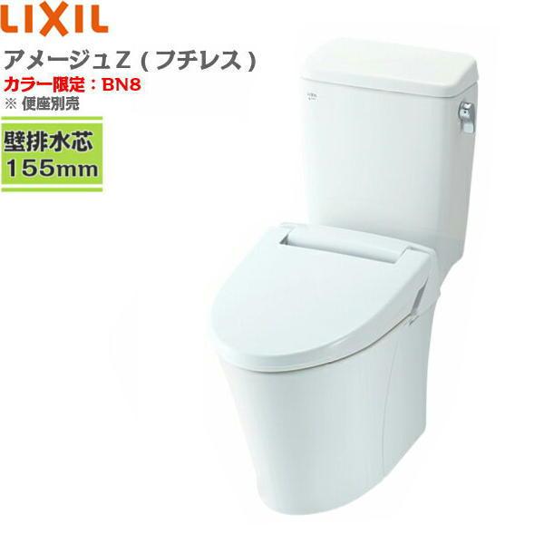 [BC-ZA10PM-DT-ZA150PM]リクシル[LIXIL/INAX]トイレ洋風便器[BN8限定][アメージュZ(フチレス)][床上排水155タイプ][手洗なし]【送料無料】