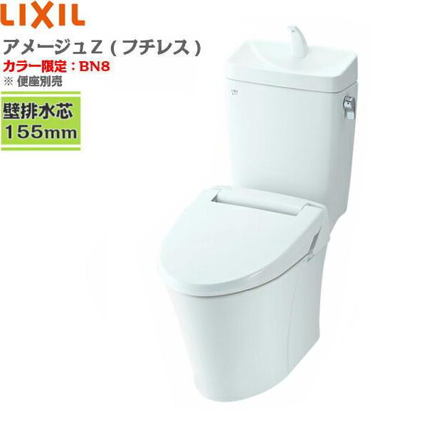 [BC-ZA10PM-DT-ZA180PM]リクシル[LIXIL/INAX]トイレ洋風便器[BN8限定][アメージュZ(フチレス)][床上排水155タイプ][手洗付]【送料無料】