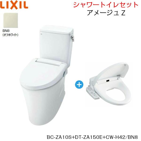 【フラッシュクーポン!5/1~5/8 AM9:59】[BC-ZA10S-DT-ZA150E-CW-H42]リクシル[LIXIL/INAX]アメージュZ(フチレス)+シャワートイレ便座セット[BN8限定][床排水・手洗無]【送料無料】