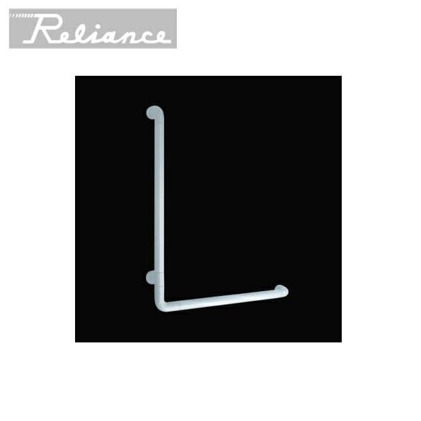 【9/10(木)限定・エントリー&カードでポイント最大11倍】[R7247L-700x600(W)]リラインス[RELIANCE]ニギリバー[L型Lタイプ・700mm]