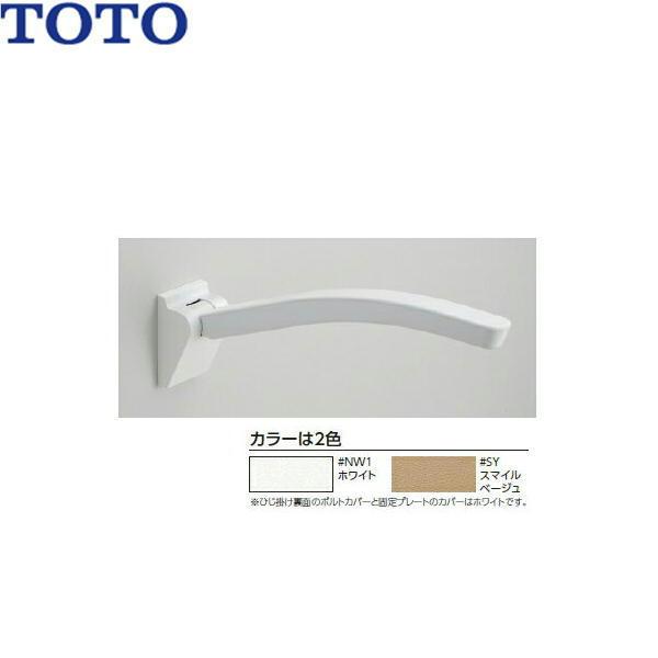 TOTOアームレスト[肘掛]EWC703[750mm]【送料無料】