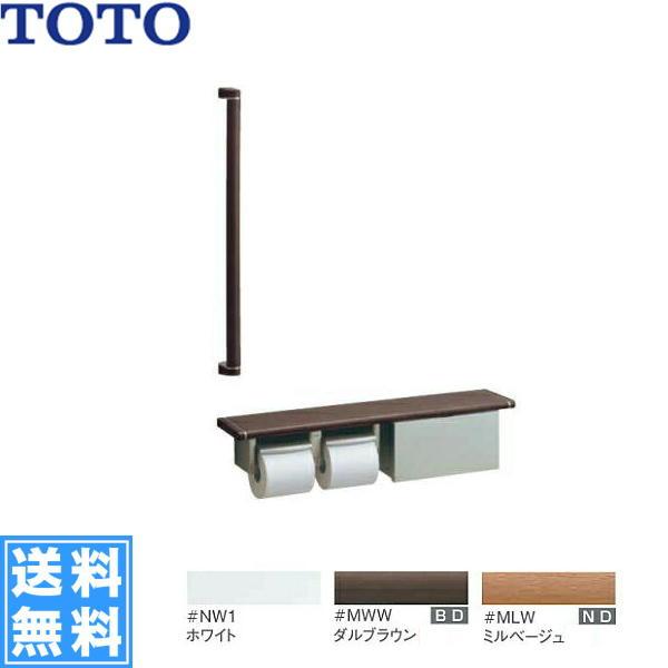 TOTO天然木手すり62シリーズ紙巻器一体型手すり・棚別体(収納付)YHB62BS【送料無料】