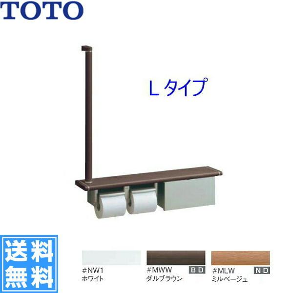 TOTO天然木手すり62シリーズ紙巻器一体型手すり・棚一体(収納付)YHB62LBS[Lタイプ]【送料無料】