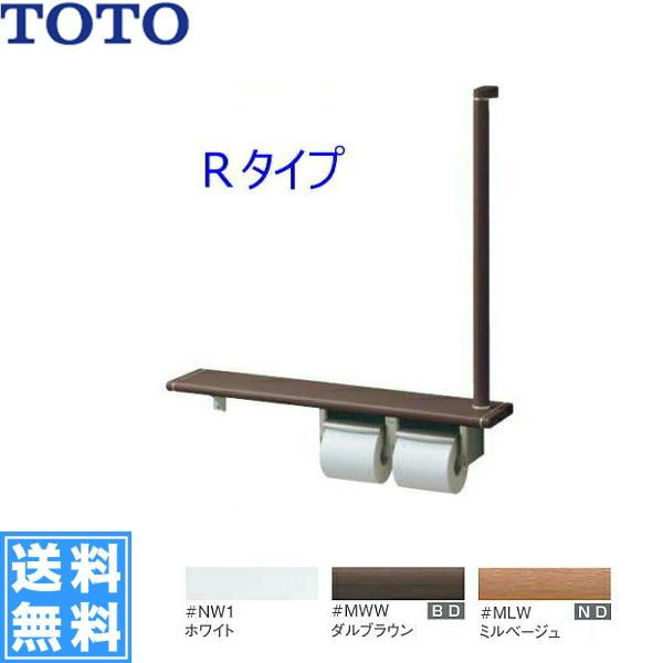 TOTO天然木手すり62シリーズ紙巻器一体型手すり・棚一体YHB62RS[Rタイプ]【送料無料】