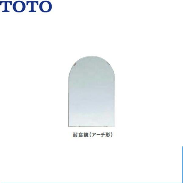 [YM4560FA]TOTO耐食鏡(アーチ型)[450x600]