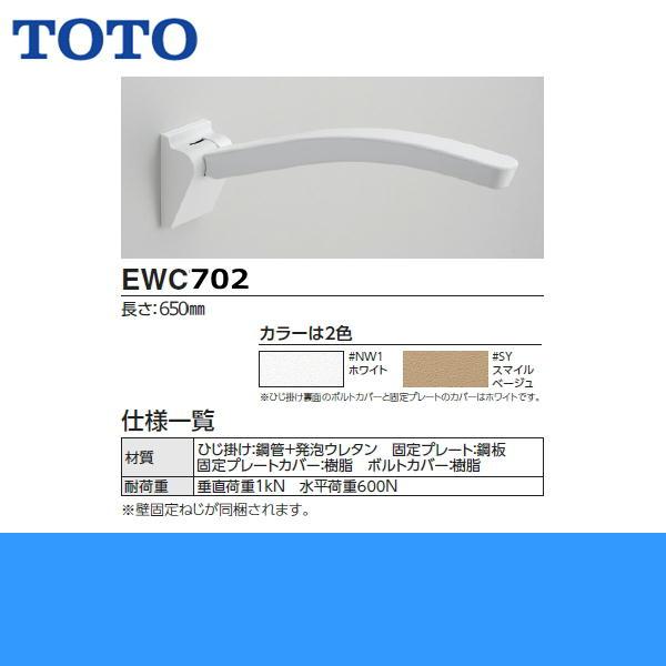 TOTOアームレスト[肘掛]EWC702[650mm]【送料無料】