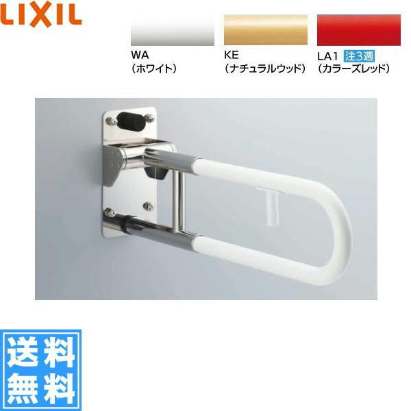[KF-471EH70]リクシル[LIXIL/INAX]はね上げ式手すり[ロック付][樹脂被覆タイプ]【送料無料】