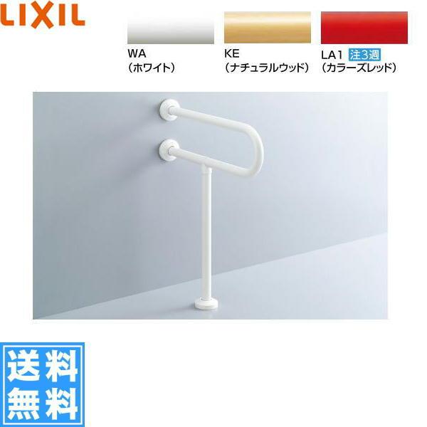 [KF-525AE80]リクシル[LIXIL/INAX]大便器用手すり[壁床固定式][樹脂被覆タイプ]【送料無料】
