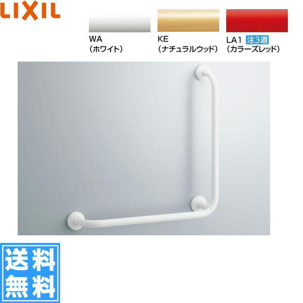 【フラッシュクーポン!5/1~5/8 AM9:59】[KF-920AE70D12]リクシル[LIXIL/INAX]多用途用手すり[L型][樹脂被覆タイプ]【送料無料】