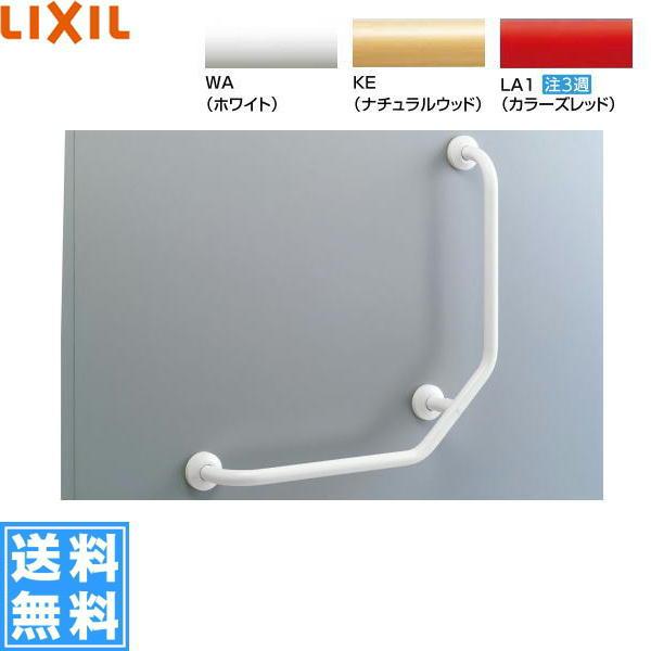 [KF-923AE70]リクシル[LIXIL/INAX]多用途用手すり[L型][樹脂被覆タイプ]【送料無料】
