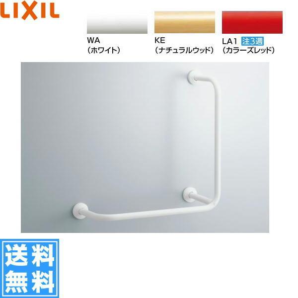 [KF-926AE80D25]リクシル[LIXIL/INAX]多用途用手すり[L型][樹脂被覆タイプ]【送料無料】