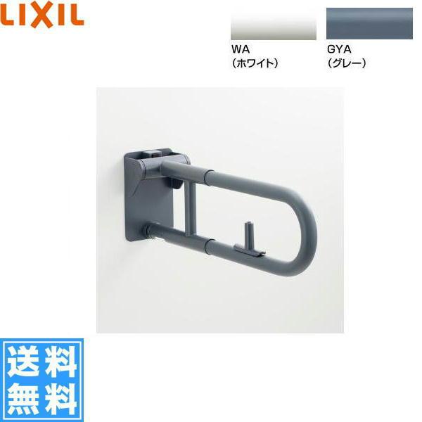 [KF-H470EH60]リクシル[LIXIL/INAX]はね上げ式手すり[ロック付][送料無料]