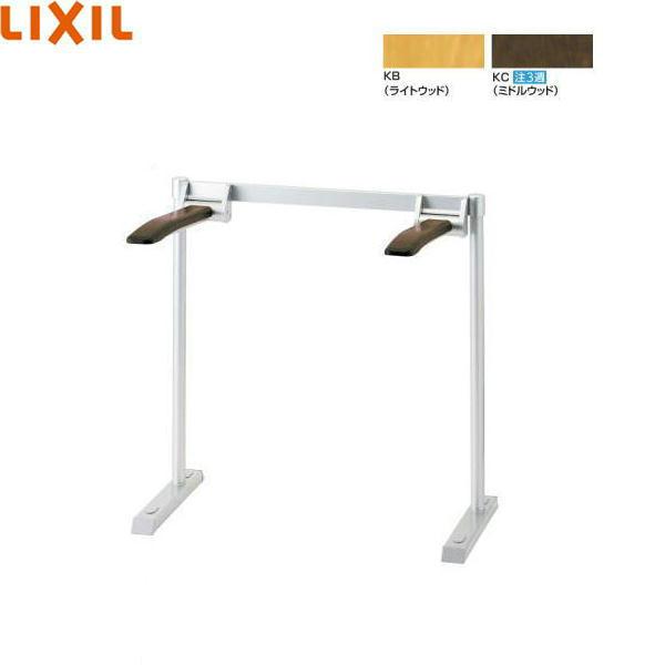 [KFC-292KN]リクシル[LIXIL/INAX]肘掛け手すり[床付式・背もたれなし][天然木タイプ]【送料無料】