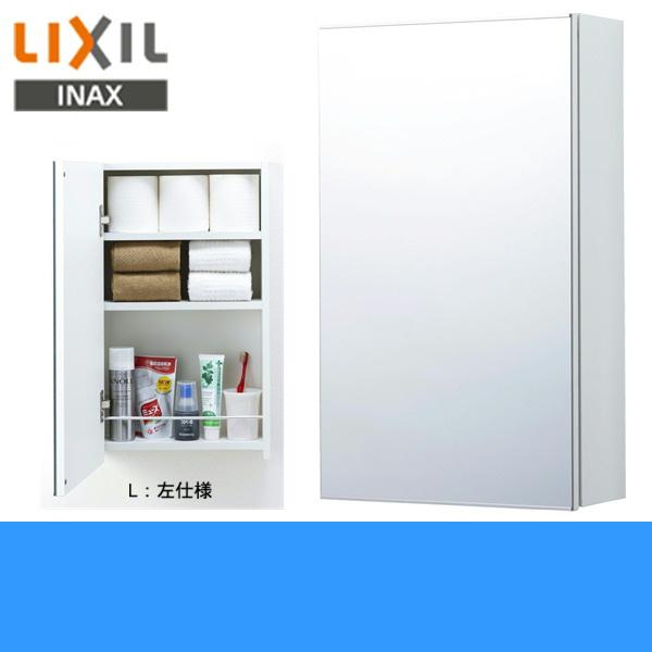 リクシル[LIXIL/INAX]ミラーキャビネットTSF-125R/TSF-125L【送料無料】