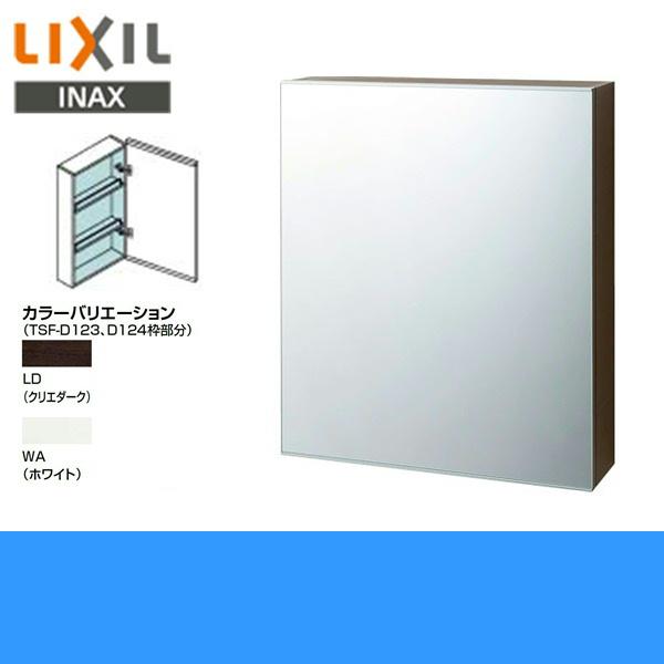 リクシル[LIXIL/INAX]ミラーキャビネットTSF-D123PR/TSF-D123PL【送料無料】